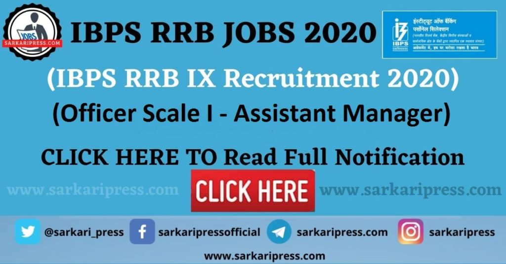 IBPS RRB Recruitment Officer Scale I