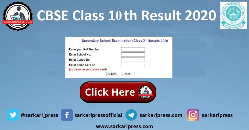 cbse result 2020 Class 10th